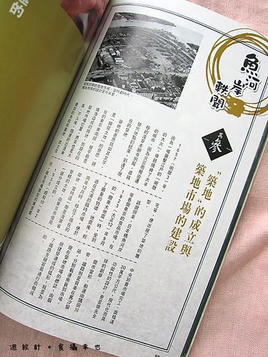 手指壽司之築地魚市場導覽3