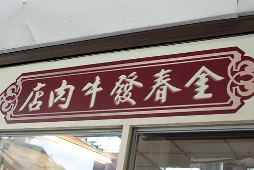 金春發牛肉店