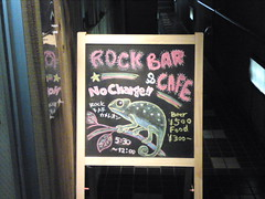 bar_chamekeon01