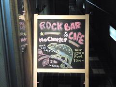 bar_chamekeon01