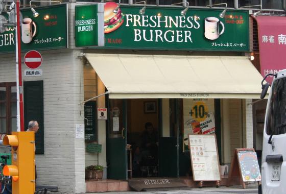 Matsuri Post - Freshness Burger