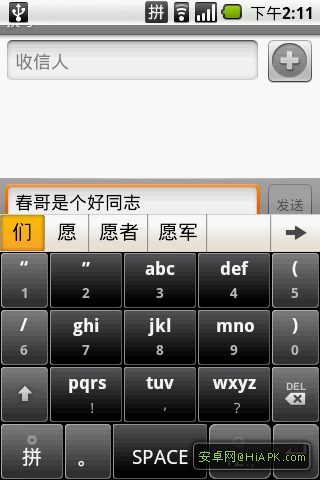 CooTek TouchPal