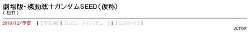 091029(2) - 『劇場版 機動戰士鋼彈SEED』預定於2010年12月隆重獻映