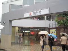東急東橫 代官山站