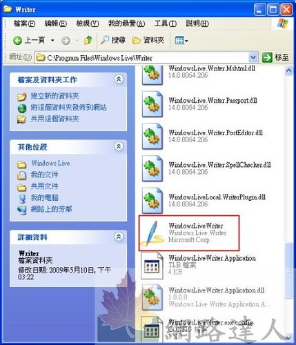 Windows Live Writer安裝-11