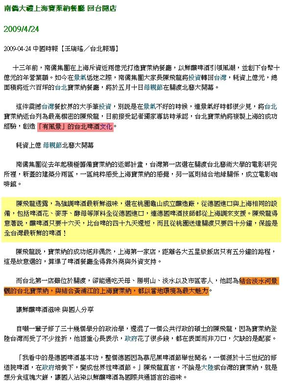 2009-04-24 中國時報報導