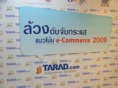 ป้ายหน้างาน ล้วงตับจับกระแสแนวโน้ม e-Commerce 2009