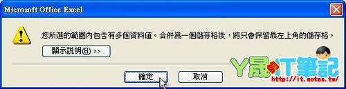 Excel置中-06