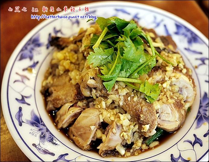 9 山東燒雞