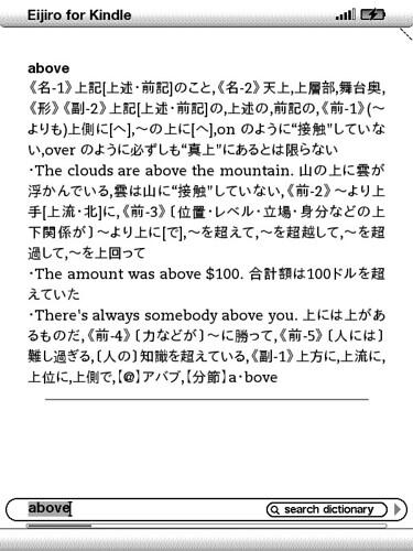 Eijiro5-detail