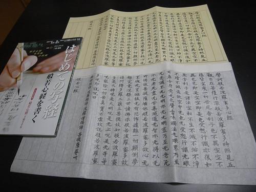 NHK趣味講座「はじめての写経~般若心経を書く」
