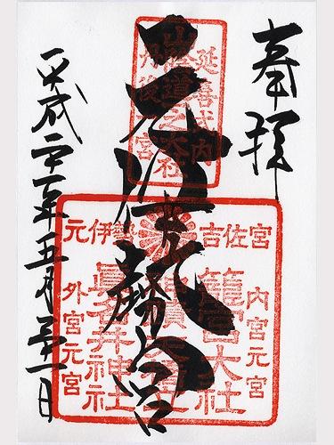 元伊勢籠神社-ご朱印