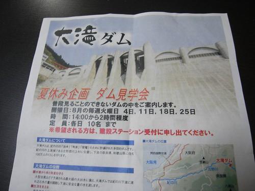 大滝ダム・学べる建設ステーション-24