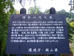 加茂総社宮 #1