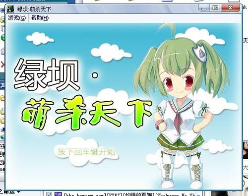 【游戏】绿坝・萌杀天下(原名:绿坝女神) V0.6 (最终测试版)发布.jpg