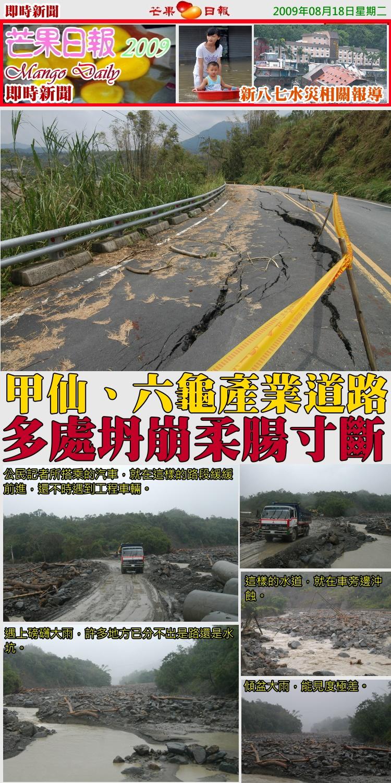 090818[八七水災報導]--公民記者前進災區,直擊道路嚴重坍塌