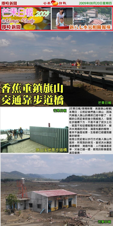 090820[八七水災報導]--旗山步道橋