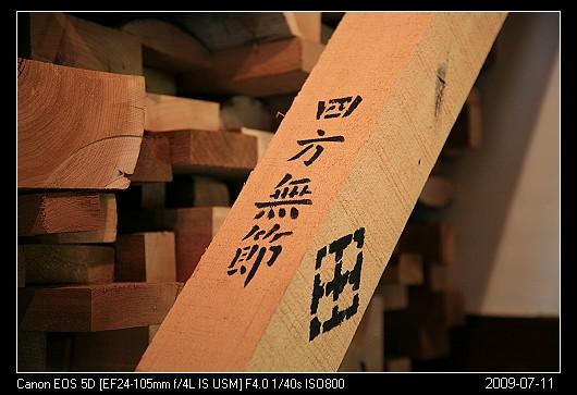 20090711_94羅東林場