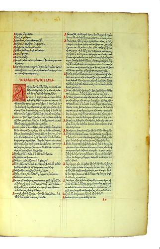 Page of text from Etymologicum Magnum Graecum