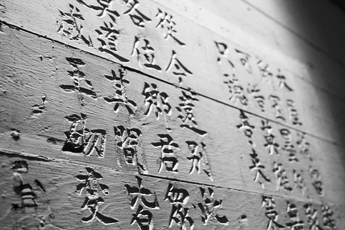 Carved Chinese Poetry at Angel Island