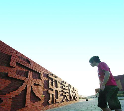 在北京的西安人