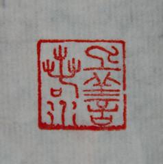 上善若水。 (凌风,刻疯了。。。) Tags: china art chinese seal 中国 印章 老子 sceau laozi 上善若水