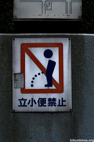 No peeing sign