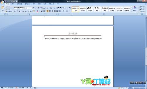 Word頁首-04