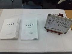 [2009年7月5日] よんこまスケッチ2 in 川崎市産業振興会館 (1/2)