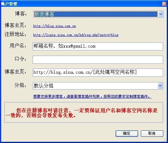 博客营销软件