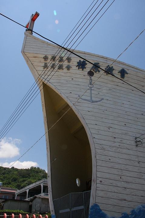 樟原橋、樟原長老教會010