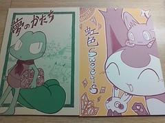 [2009年8月14日] 『夢のかたち』『虹色Sweets』/月見・花見/夢りゅー虎
