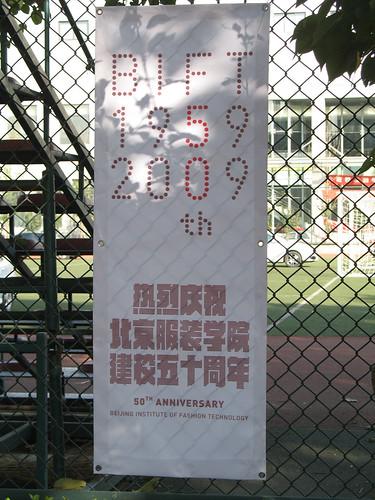 北京服装学院50周年校庆形象欣赏