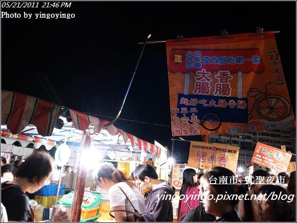 台南市_武聖夜市20110521_R0019668