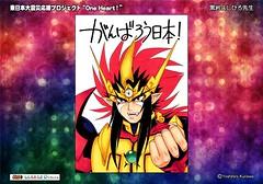 110619 - 「PRAY FOR JAPAN!」by  漫畫家「黒岩よしひろ」(黑岩善宏)!