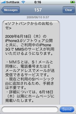 iPhoneがMMS対応のお知らせのSMS