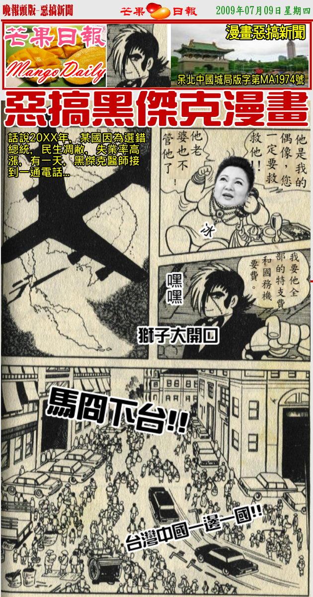 090709頭版--漫畫新聞--[惡搞漫畫]黑傑克惡搞漫畫