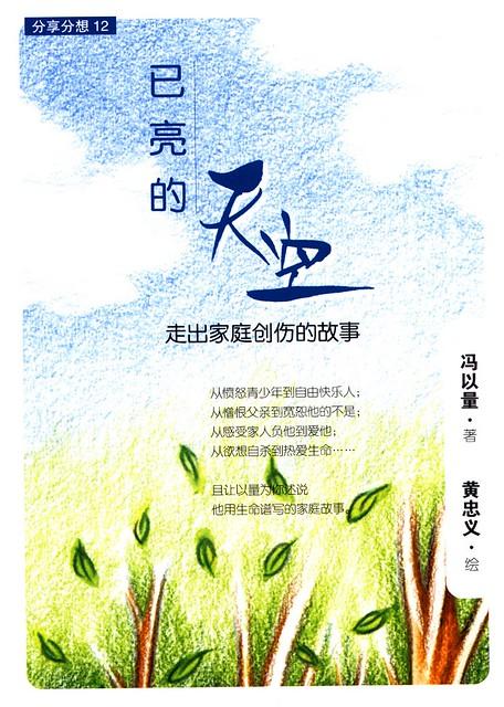 已亮书籍 1st book 已亮的天空