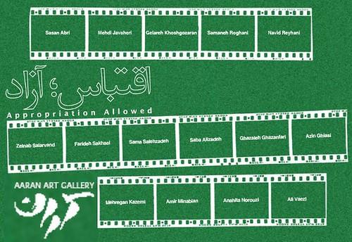 دعوت از دوستان فلیکریِ تهران برای بازدید از نمایشگاه عکس من ودوستانم