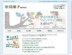 マインドマップ検定