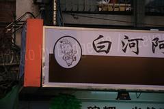 2007-04-12 754 Taipei 101 + Sanchong (Badger 23 / jezevec) Tags: roc taiwan taipei formosa  taipeh kina  loan 2007  jezevec  republicofchina bc  taibei    republikken  tajwan  tchajwan i  20070412       republikchina  tapeh taivna tavan       tchajpej thivn thipets taip i