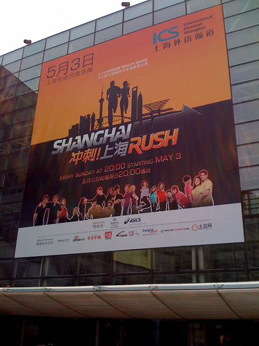 Shanghai Rush banner at Xintiandi