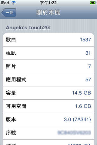 iPod Touch 2G OS3.0