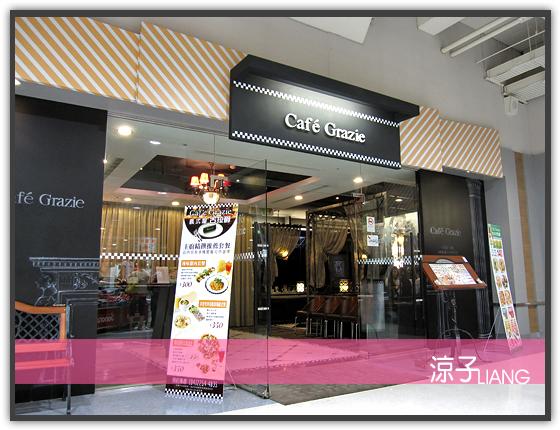 古拉爵義式餐廳01