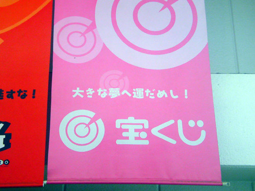 Everyday Kanji week 9 - Store Signs ⑤