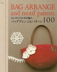 Bag Arrange and motif pattern – はじめてのかぎ針編み/バッグアレンジ&パターン100