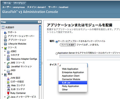 v3_admingui_app_deploy