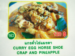 Menu item at Natural Restaurant (syntaxfree) Tags: menu thailand crab crap engrish phuket typo misspell phukettown thaitoenglish