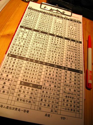 丸大食堂menu