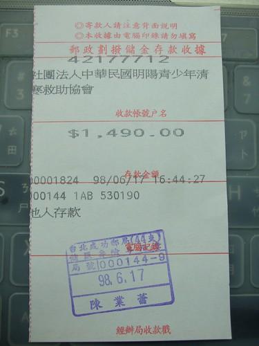 你拍攝的 20090615eComing劃撥單。